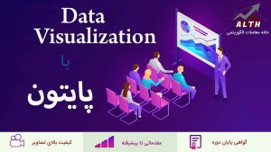 Data Visualization با پایتون