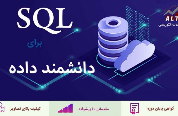 زبان SQL برای دانشمند داده