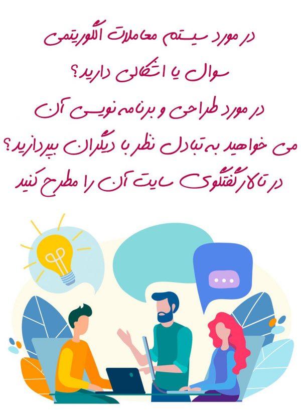 تالار گفتگو