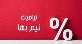 تخفیف 50 درصد
