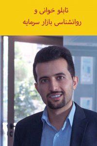 امید موسوی مدیرعامل تحلیلگر امید